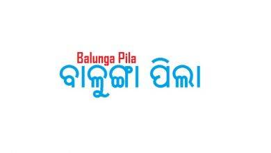 Photo of Balunga Pila – Sambalpuri Song