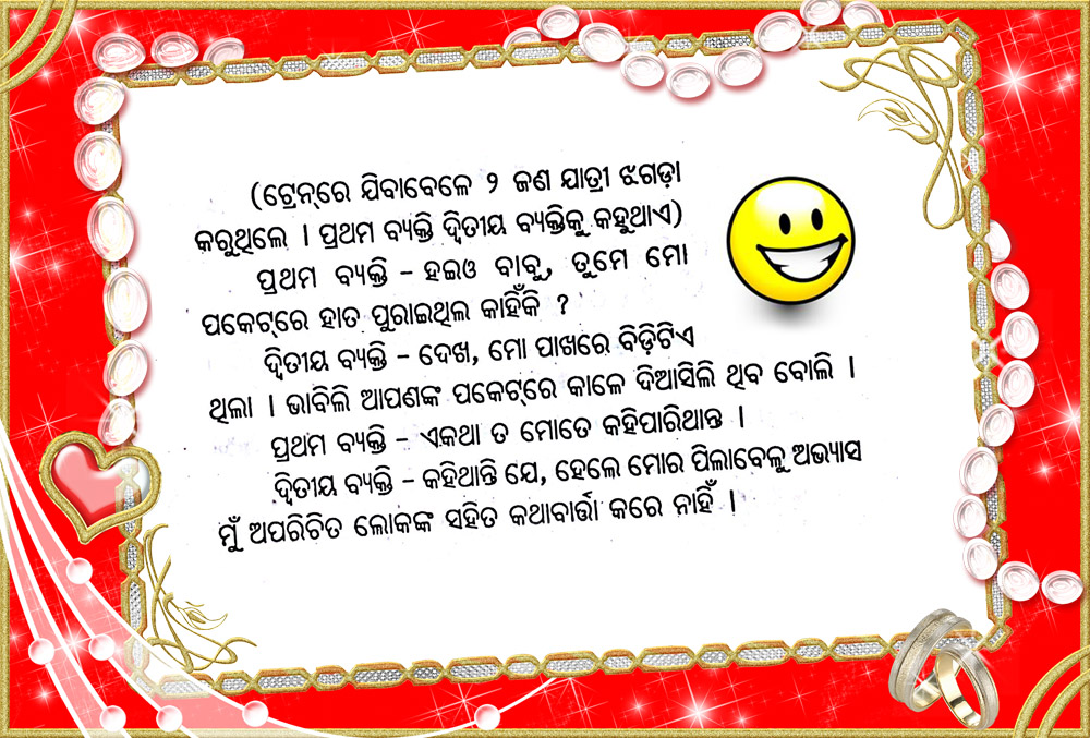Oriya Joke Commedy FaceBook Comment Photo Download