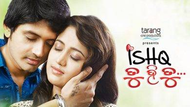 Photo of Nathila Bhagya Re(Sad) Lyrics – Odia Movie Ishq Tu Hi Tu Lyrics