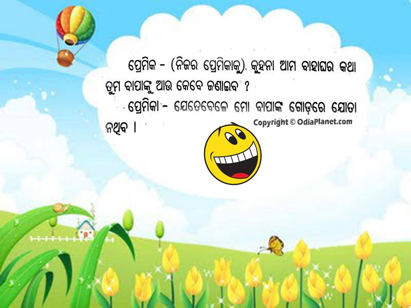 Love Wallpaper In Odia : Odia Shayari 2016, check Out Odia Shayari 2016 : cnTRAVEL