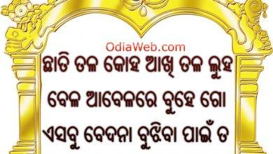 Photo of Chati Tala Koha – Odia SMS