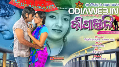Photo of Odia Film Deepanjali Songs Download