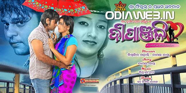 Odia Film Deepanjali Songs Download - Ollywood movie song