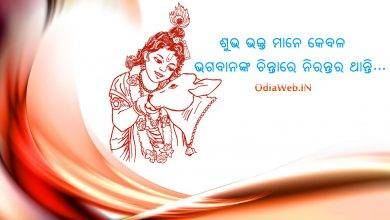 Photo of Odia New Year Wallpaper And Photo