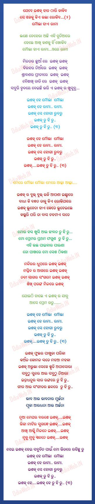 Lyric song title by lyrics : Odia Movie Ishq Tu Hi Tu (Title) Songs Lyrics - OdiaWeb- Odia Film ...