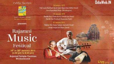 Photo of Rajarani Music Festival 2015 in Bhubaneswar from today