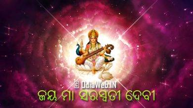 Photo of Saraswati Puja 2015 in Odisha date, Wallpaper, Photo