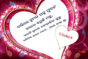 chalire-mobile-love-sms-in-oriya-language