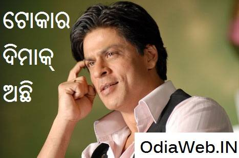 facebook funny odia comment  picture