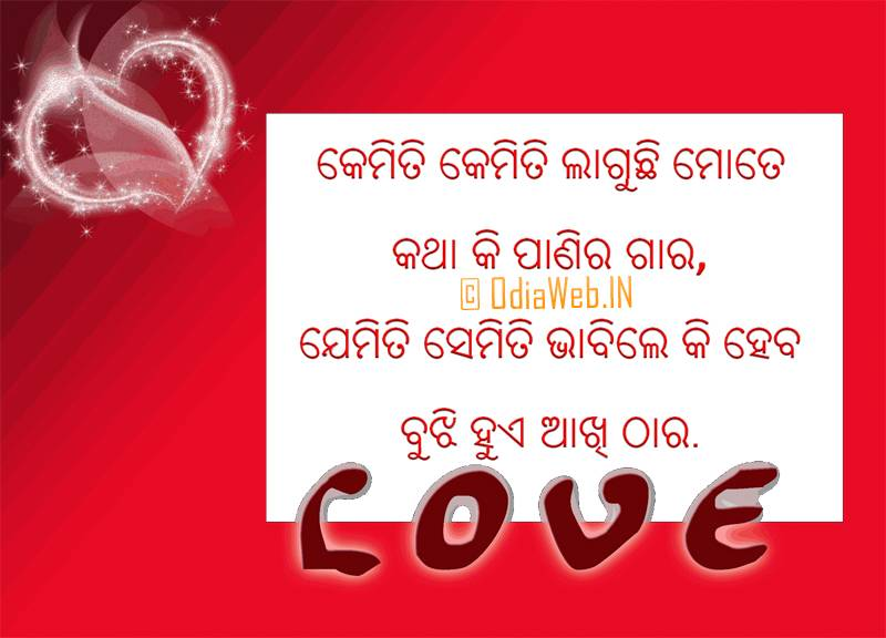 Love Wallpaper In Odia : Www Odia Lettear Wellpaper Search Results calendar 2015