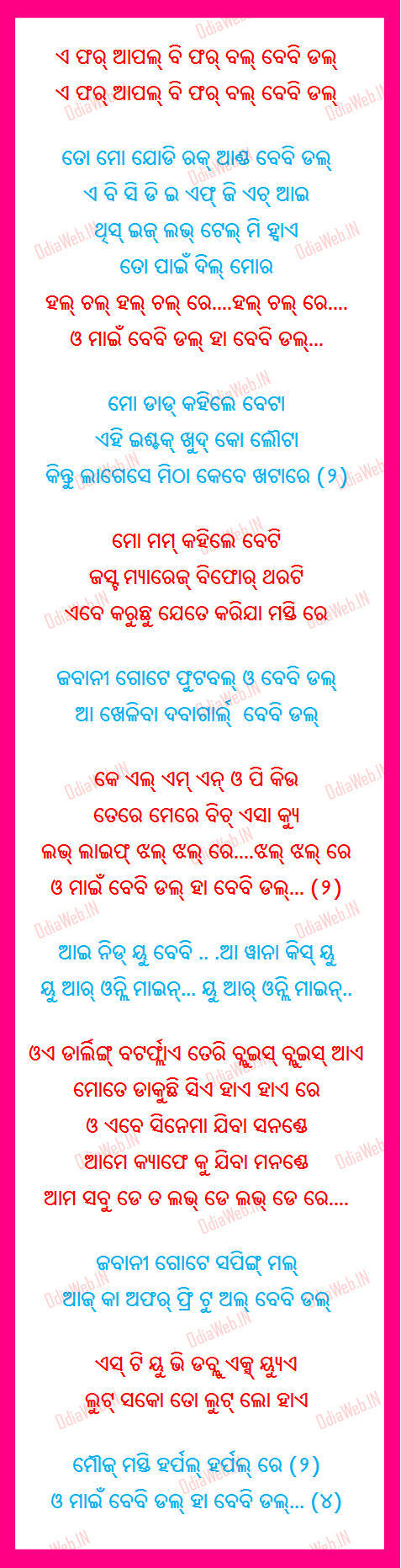 odia-film-college-time-song-lyrics-baby-doll