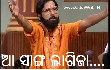 odia funny picture for facebook