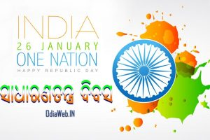 republic_day_odisha_wallpaper_2015_download-640x400