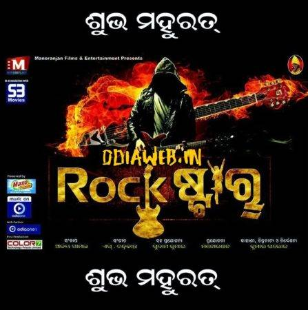 rockstar-oriya-movie-2015