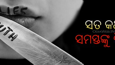Photo of Odia Proverb -Truth Is Bitter