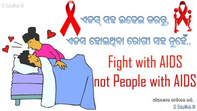 Photo of AIDS Inspirational Text Message in Odia