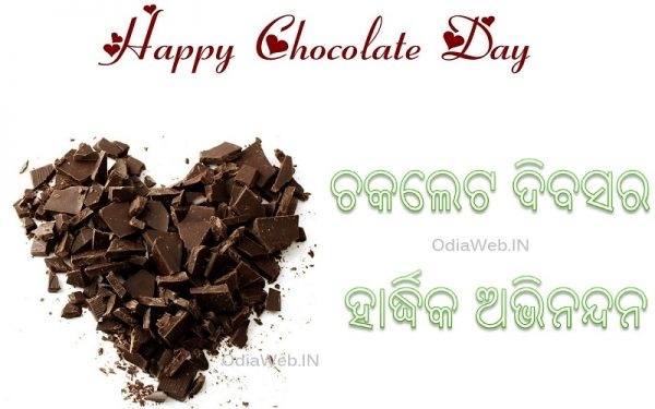 Chocolate Day oriya Wallpaper