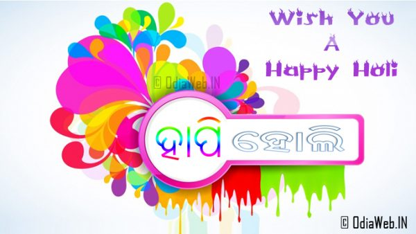 Download the oriya photo/image greetings for holi and share with your ...