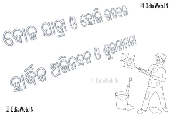 Holi Wishes In Odia Language