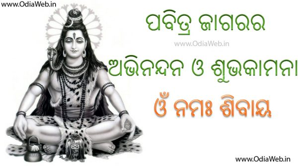 Jagara-odisha-wishes-photos