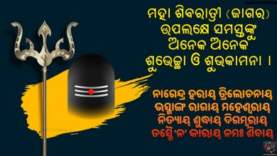 Maha Shiva Ratri Odia Greetings Cards Images Photos