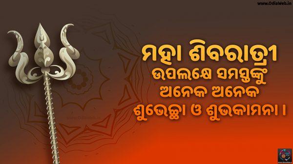 Maha Shivaratri Odia eGreeting Cards