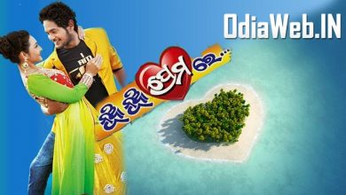 Photo of Odia Film Nua Nua Premare Mp3 Songs