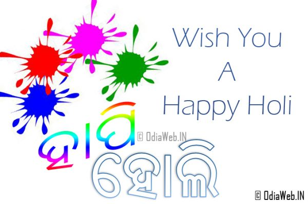 Odia Happy Holi Greetings