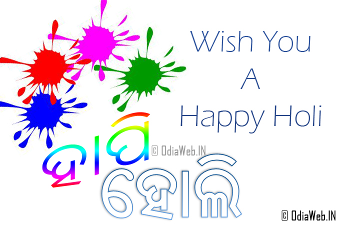 Happy Holi Odia Greetings Cards and Scraps Message 2015