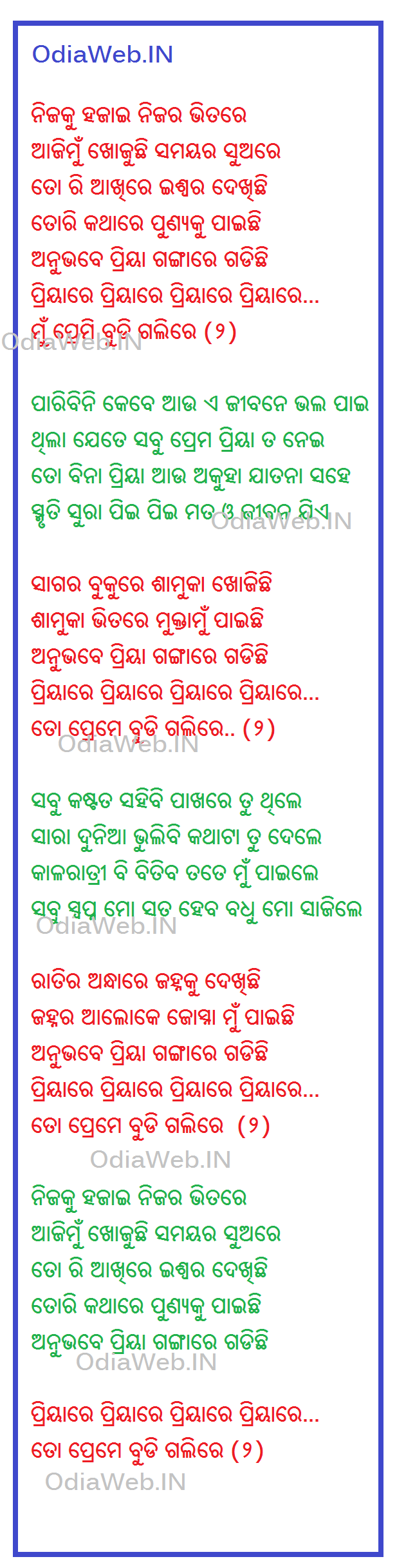 oriya essay ma Related post of mahatma gandhi essay in odia paper analysis of sonnet 116 essay essay describe a scene at a school canteen during recess jeu ultra mental explication essay dissertation ma significance problem tel polusyon sa hangin essay rated 42 /5 based on 6121 customer reviews share post: about post author leave a reply.