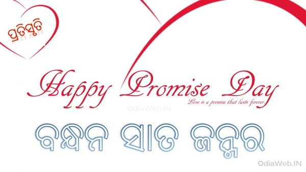 happy-promise-day-oriya-greeting-card