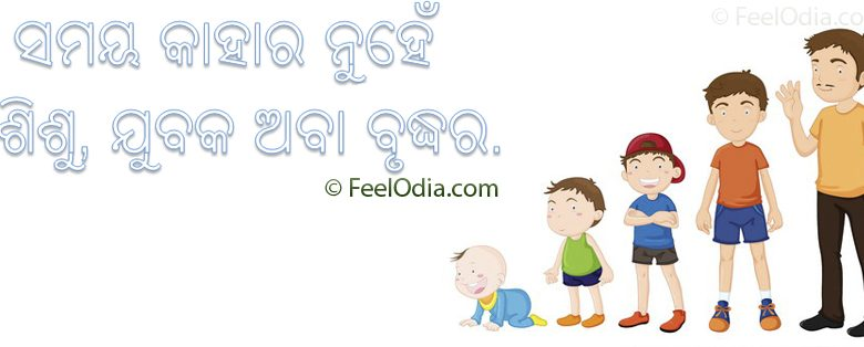 Photo of Odia Inspirational Facebook Cover For Life