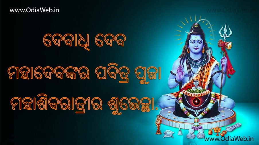 Top 5 Shivratri Wishes In Odia Language For Facebook WhatsApp