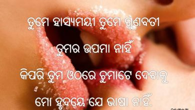 Photo of Oriya Shayari for Kiss Day on Valentines Day Special Odia Messages