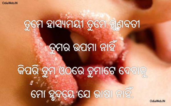 kiss-day-oriya-shayari-sms