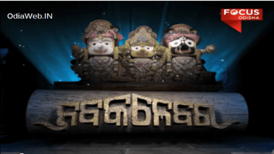 Photo of Focus Odisha Live – Navakalebara (The Miracles of Lord Jagannath) Episode 3