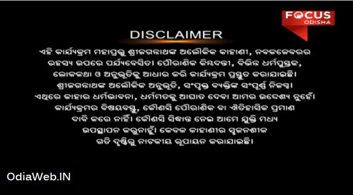 nabakalebara-2015-focus-odisha-live