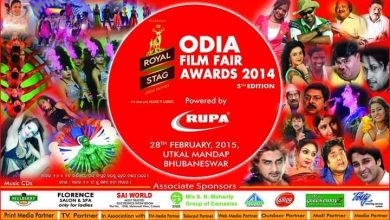 Photo of Odia Film Fare Awards 2014