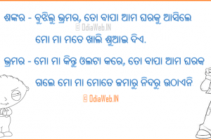 odia-jokes-commedy-facebook-comment-photo-image