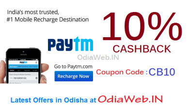 Photo of Odisha Mobile Recharge Offer – 10% Cashback on Paytm