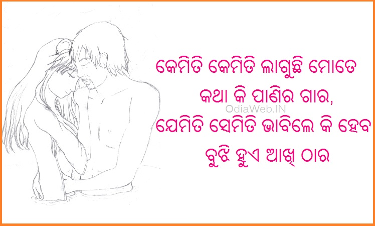 Pics Photos - In Odia Love Sms Odia Sayeri Odia Shayari By ...