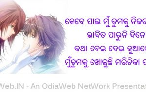 Odia Dhoka Shayari Archives - OdiaWeb- Odia Film, Music, Songs, Videos ...