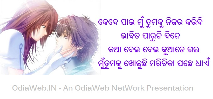oriya-dhoka-sayeri-download