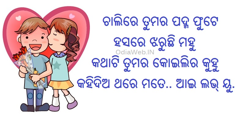 Love Wallpaper In Odia : Search Results for ?Bewafa Shayari Images Download ...