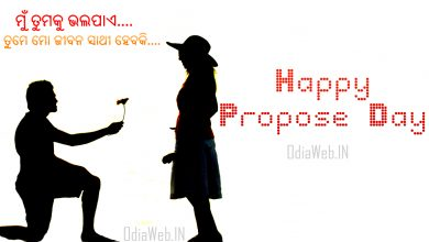 Photo of Oriya Propose Day 2019 Sms and Shayari