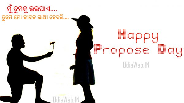 oriya-propose-day-2015