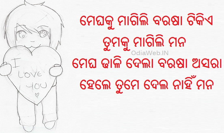 oriya shayari 2015 latest friendship