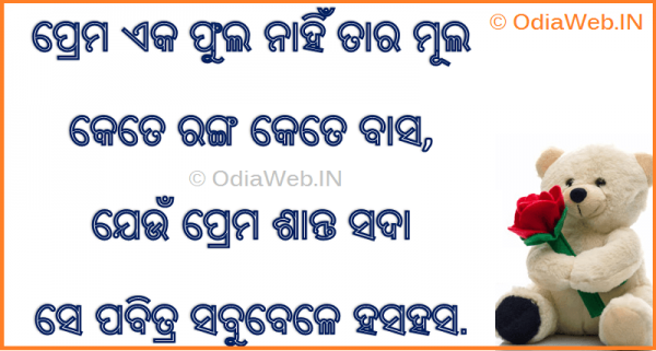 oriya-shayari-image-odia-facebook-photo