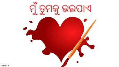 Photo of Oriya Valentine Day Wallpaper – Happy Valentines Day Image