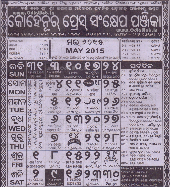Odia Calendar 2015 May Month